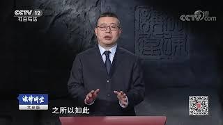 《法律讲堂(文史版)》 20190911 成语中的法(二)奉公守法  CCTV社会与法
