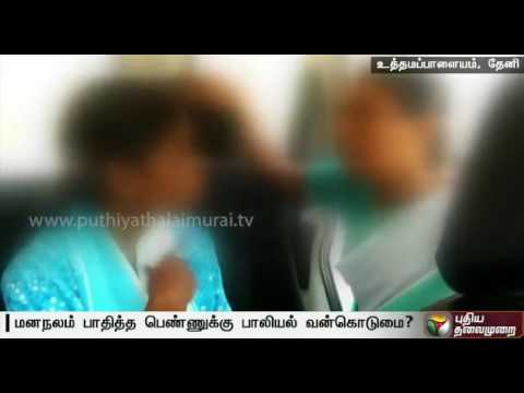 Caught on Camera: Mentally Challenged girl Sexually abused by Preacher in Theni
