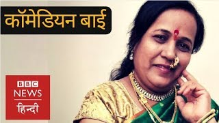Meet Deepika Mhatre a Maid Turned Stand-Up Comedian (BBC Hindi)