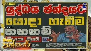 Siyatha Paththare | 17.10.2019 | Siyatha TV Thumbnail