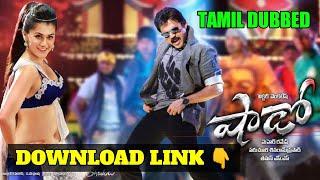 Shadow Full Movie Tamil Dubbed | New Telugu Movies in Tamil | Tamil Dubbed | Kollywood Tamil