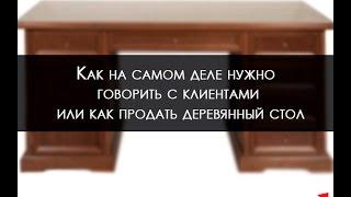 Как на самом деле нужно говорить с клиентами или как продать деревянный стол.(, 2016-10-18T12:01:56.000Z)