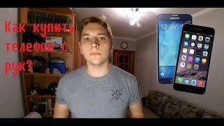 2-3 слова. Как купить подержанный телефон с рук? Как не быть обманутым?(В этом видео я расскажу вам как купить телефон с рук. Как не быть обманутым. На что обращать внимание., 2016-02-26T20:10:38.000Z)