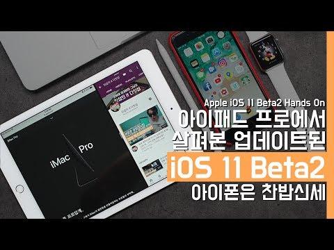 업데이트된 iOS 11 Beta2 핸즈온. iPad Pro에서 변경된 점 살펴보기(Apple iOS 11 Beta2 Hands On)