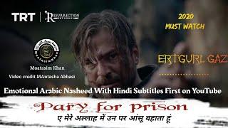 Emotional Arabic Nasheed   I'm a prison   With Hindi Subtitles   Aye mere Allah me unpar Ansoo bhata