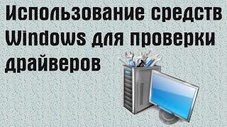 Использование средств Windows для проверки драйверов.