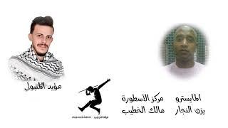 جديد النجم مؤيد المتبولي _أسد الأحرار _ للبطل عبد الله نوح أبو جابر