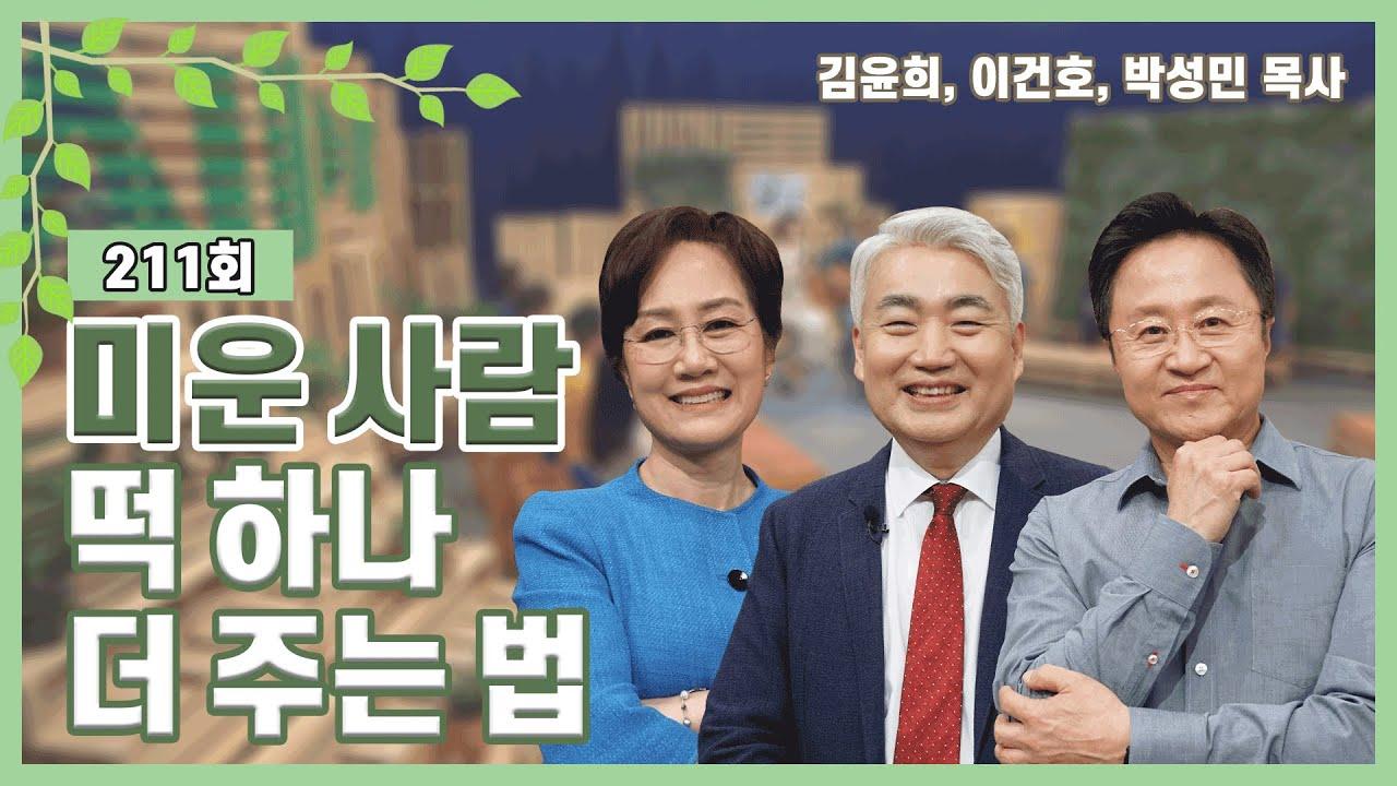 미운 사람 떡 하나 더 주는 법 | 김윤희, 이건호, 박성민 목사 | CBSTV 올포원 211회