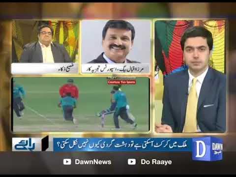 Do Raaye - September 15, 2017 - Dawn News