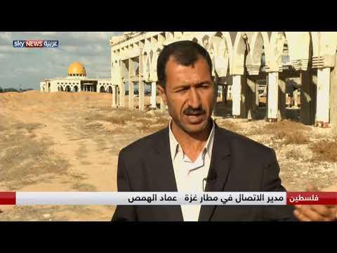 مطار غزة القديم يتحول لمكب للنفايات  - نشر قبل 3 ساعة