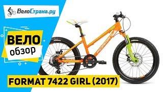 Детский велосипед Format 7422 Girl 2017. Обзор