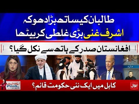 Afghan Janjua vs Ashraf Ghani - Fiza Akbar