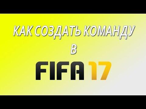FIFA 17 | Как создать команду как в карьере за FC Orenburg (ПЕРЕЗАЛИВ)