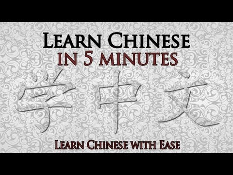 Learn Chinese In Minutes Learn To Speak Chinese How To Speak Chinese