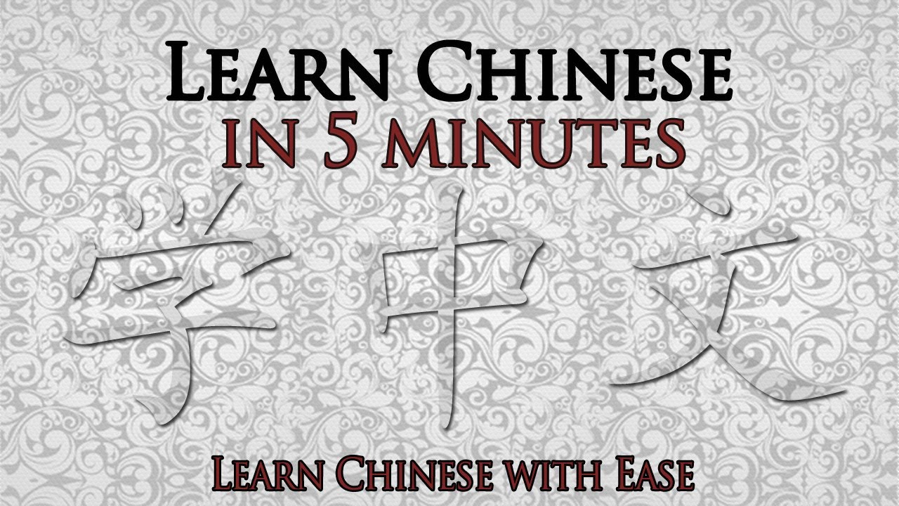 Learn Chinese in 5 Minutes, Learn to Speak Chinese, How to Speak ...