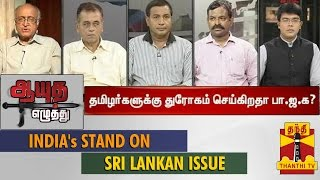"Ayutha Ezhuthu : Debate On ""india's Stand On Sri Lankan Issue"" (04/11/2014)- Thanthi Tv"