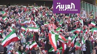 فرحة الإيرانيات بدخول الملاعب لم تكتمل
