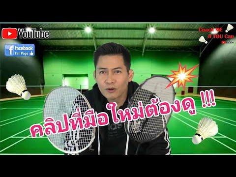 มือใหม่ควรเริ่มฝึกจากอะไรก่อน #Coachmeifyoucan #สอนแบดมินตัน #แบดมินตัน #badminton