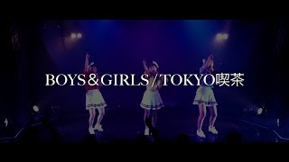 TOKYO喫茶/BOYS&GIRLS 2018年7月8日 トゥナイトゥナイ (https://youtu....