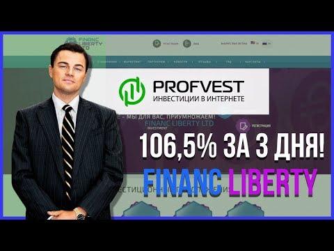 Financ Liberty LTD – можно ли заработать? Обзор Financ-liberty.biz (Наш вклад 300$)