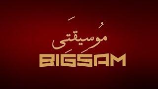 BiGSAM - مُوسِيقَتِي - My Music [ Official lyrics Video ]