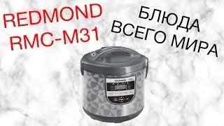 REDMOND RMC-M31 ОБЗОР МУЛЬТИВАРКИ [kastrulkam.net]