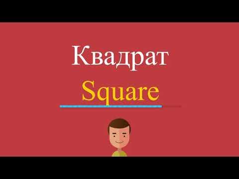 Как квадрат по английски