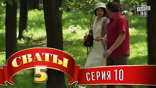 Сваты 5 (5-й сезон, 10-я эпизод)