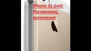 iPhone 5S - распаковка, включение