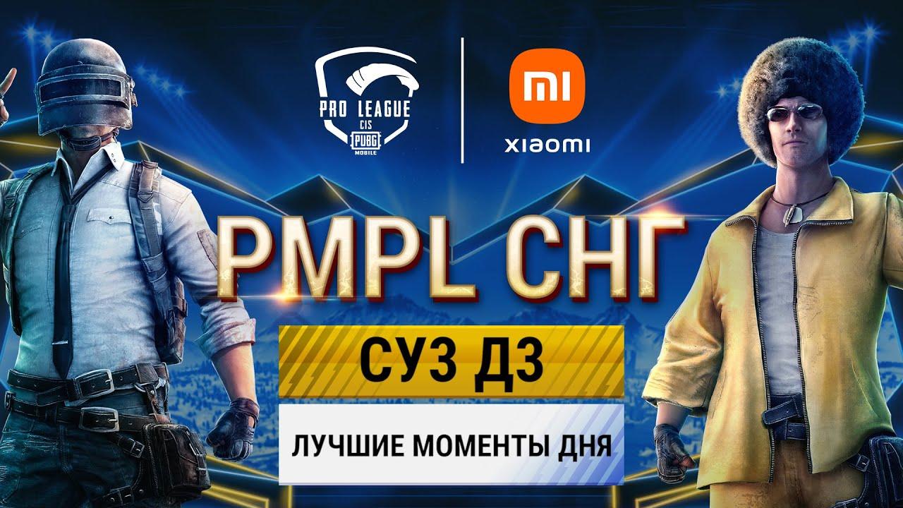 ЛУЧШИЕ МОМЕНТЫ ДНЯ 2021 PMPL СНГ Супер-уикенд 3 День 3