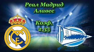 Реал Мадрид Алавес Прогноз и Ставки на Футбол 10 07 202 Чемпионат Испании
