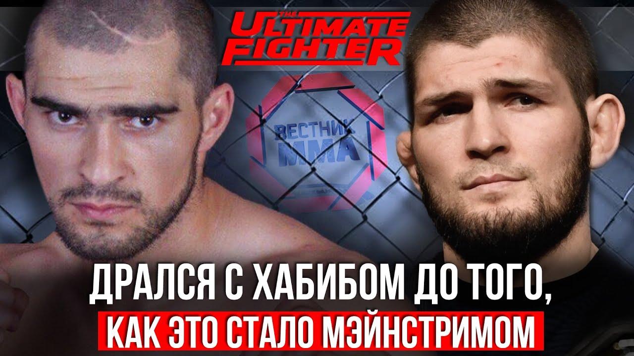 ДРАЛСЯ с ХАБИБОМ до того, как это стало МЭЙНСТРИМОМ - Абдул-Азиз Пахрудинов - TUF, ONE, UFC