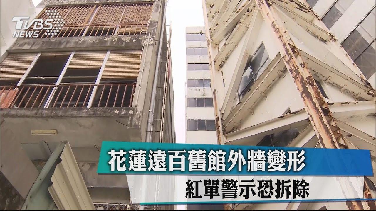 花蓮遠百舊館外牆變形 紅單警示恐拆除 - YouTube