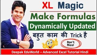 Excel Magic Trick 👍 To Make Excel Formulas Dynamically Updated Automatically 😮 | Hindi |