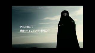 PIERROT - 壊れていくこの世界で
