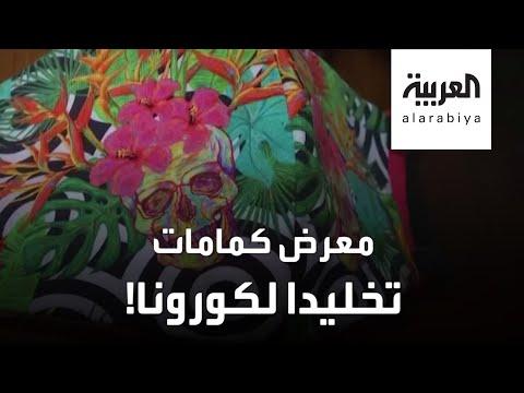 متحف تشيكي يفتتح معرضا للكمامات تخليدا لكورونا  - نشر قبل 47 دقيقة