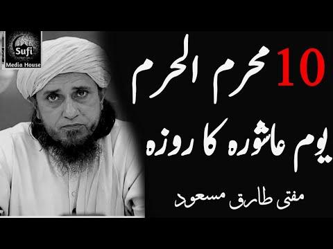 Ashura 10Muharram Ka Roza by Mufti Tariq Masood