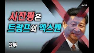 [세뇌탈출] 467탄 - 시진핑은 트럼프의 엑스맨 - 3부 (20190515)