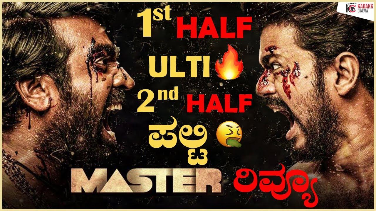 Master Tamil Movie Review in Kannada ...