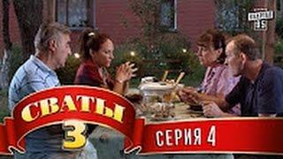 Сериал   Сваты  [3 сезон 4 серия]
