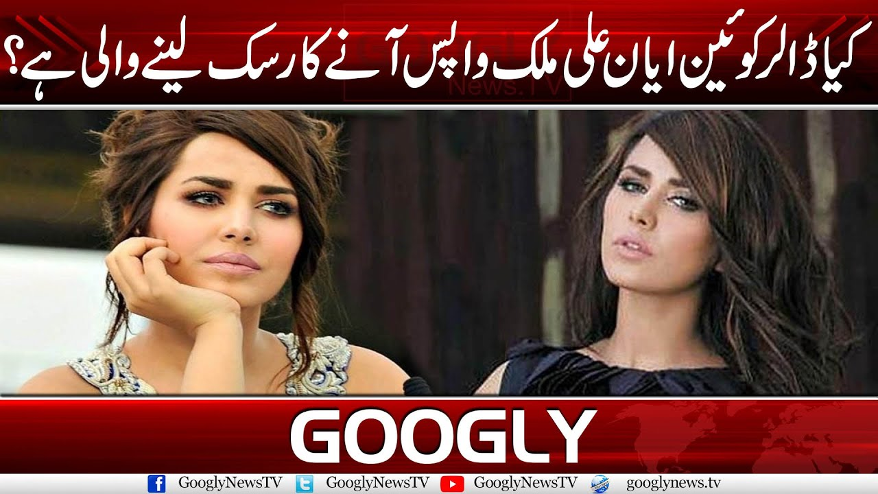 Kia Dollar Queen Ayan Ali Mulk Wapis Aany Ka Risk Lainey Wali Hai? | Googly News TV