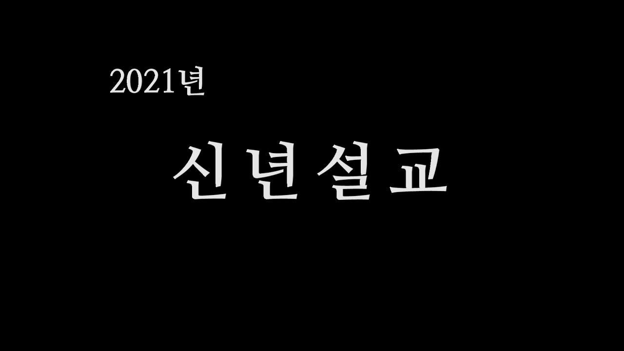 20210101 박영선목사 2021년 신년
