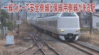 【駅に行って来た】福知山線下滝駅は一線スルーで安全側線と保線用側線がある駅