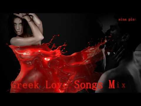 Ελληνικές Ερωτικές Μπαλάντες (Greek Love Songs Mix)2017