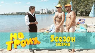 На троих 5 сезон 15 эпизод | Еврей и ложные Нудисты на пляже где одни голые