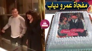 عمرو دياب يفاجئ دينا الشربيني في عيد ميلادها