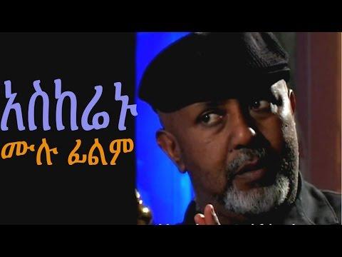 New Ethiopian Movie - Askerenu Full (አስከሬኑ) 2015