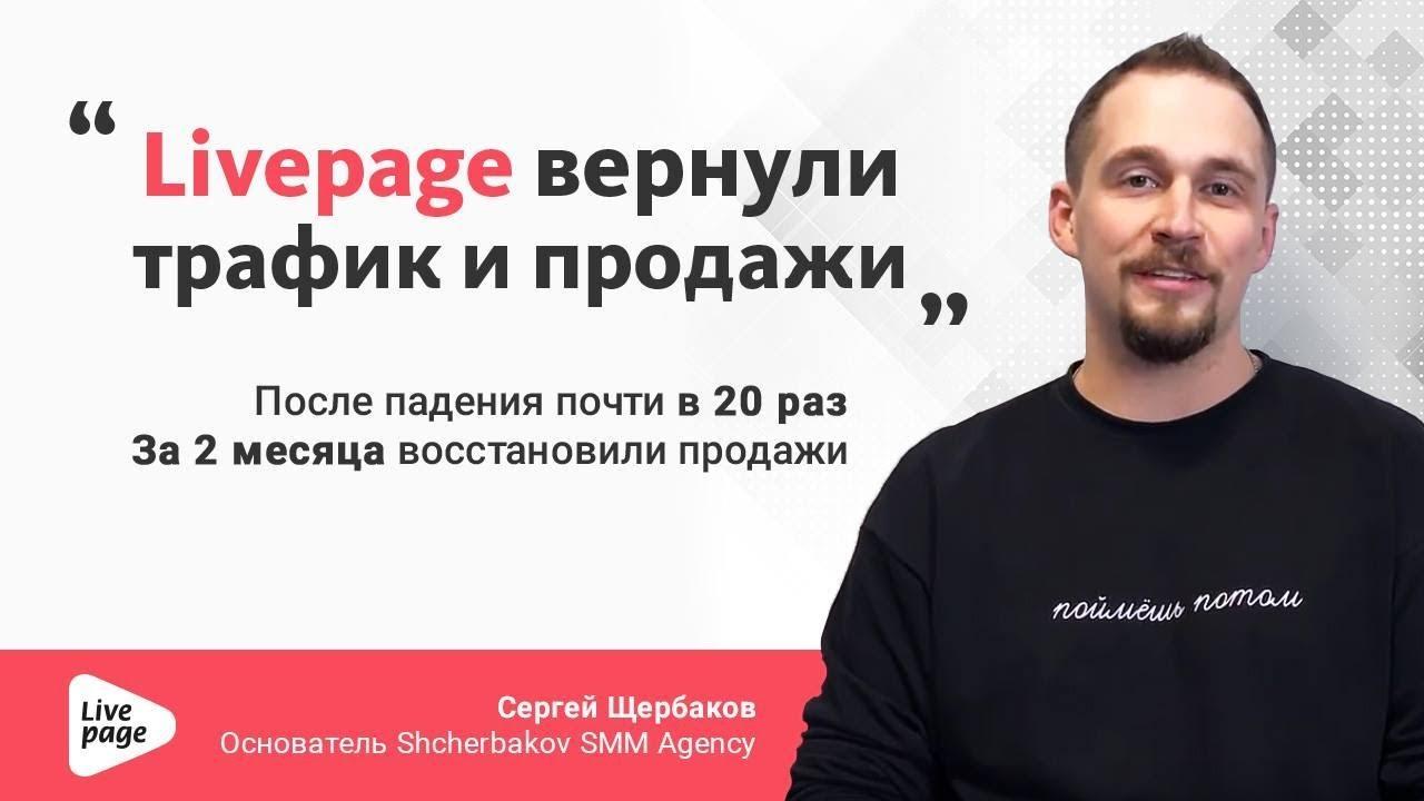 Livepage - отзыв работе от Сергея Щербакова, SHERBAKOV SMM Agency