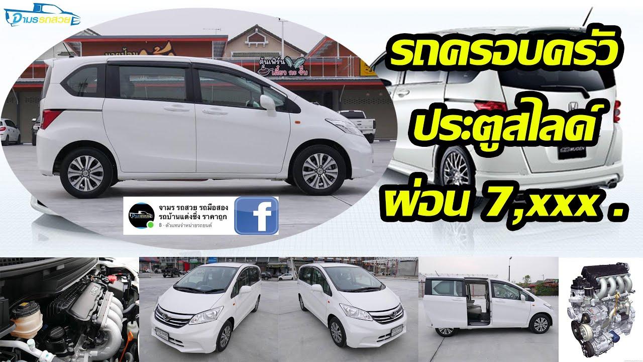 (รถครอบครัว7ที่นั่ง)Honda Freed 2013 #รถมือสองสภาพนางฟ้า (ประตูสไลด์) ผ่อนถูก 7,xxx .-
