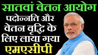 7th Pay Commission | Central Government Employees MACP Latest News Today | Salary Increase Rules